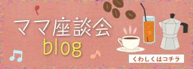 ママ座談会ブログ