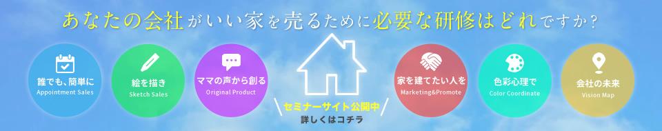 あなたの会社がいい家を売るために必要な研修はどれですか?