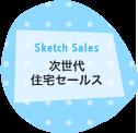Sketch Sales〜次世代住宅セールス〜
