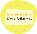 Appointment Sales〜だれでも営業さん〜