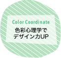 Color Coordinate〜色彩心理学でデザイン力UP〜