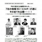 【 Seven Leaders (セブンリーダズ)】   新規会員募集説明会のご案内
