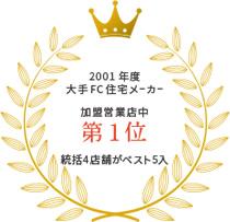 2001年度 大手FC住宅メーカー 加盟営業部門 第1位 統括4店舗がベスト5入