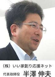 (株)いい家創り応援ネット代表取締役 半澤 伸夫