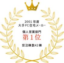 2001年度 大手FC住宅メーカー 個人営業部門 第1位 受注棟数42棟
